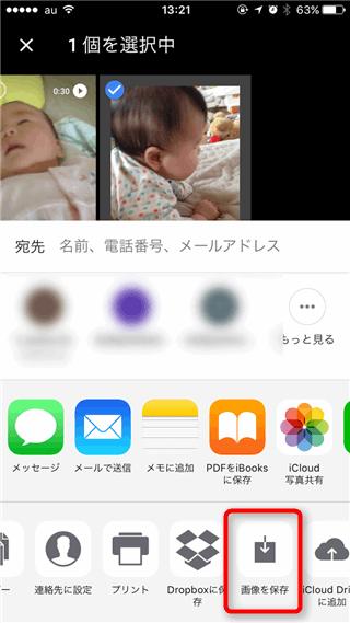 Googleフォトから写真をiPhoneに保存