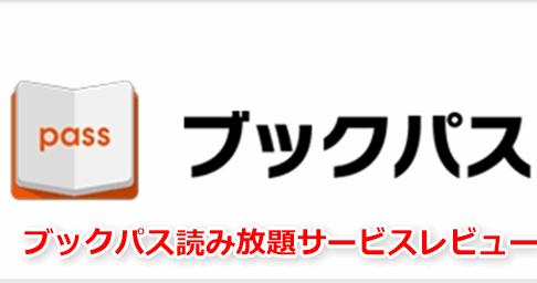 ブックパス読み放題のレビュー・口コミ