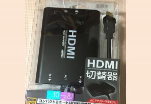テレビのHDMI端子を増設できるHDMI切替器がおすすめ