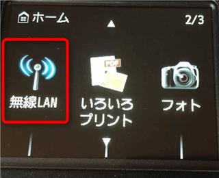 Canon MG6530 無線LAN設定