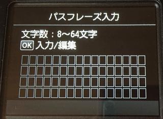 Canonプリンター 無線LANのパスフレーズ入力