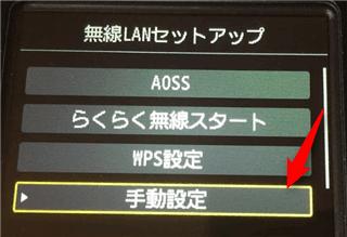 MG6530無線LANセットアップ