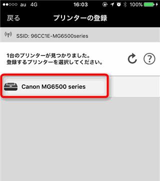 Canonプリンターアプリでプリンター検出