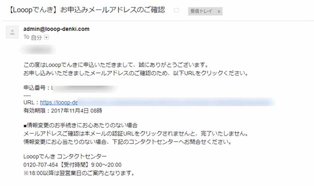 Looopでんき申し込み後の認証メール