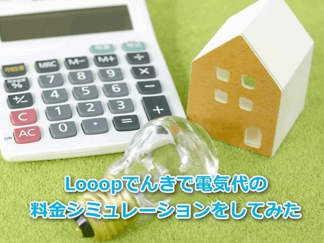 Looop(るーぷ)でんきで電気代のシミュレーション