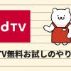 dTV無料お試しのやり方