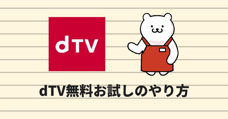 dTV無料お試しのやり方 解約する場合はタイミングに注意