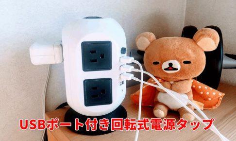 USBポート付き回転式電源タップ