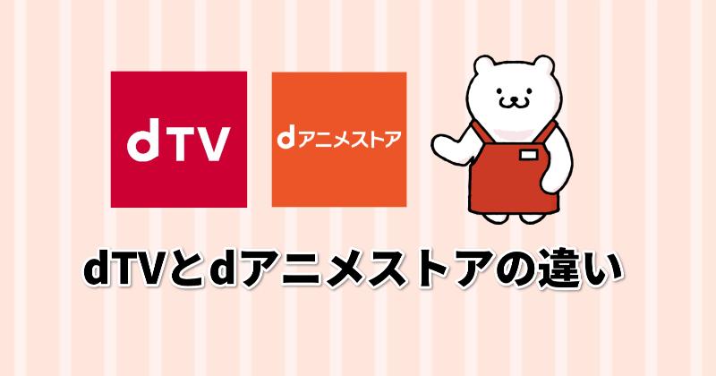dTVとdアニメストアの違いは何?どっちがいい?