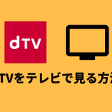 dTVをテレビで見る方法