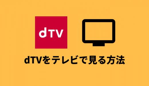 dTVをテレビで見るには?なるべく安く・簡単な方法をご紹介