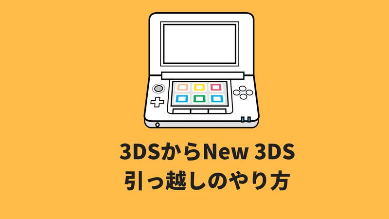 3DSからNew 3DSの引っ越し パソコンでのやり方をまとめてみた