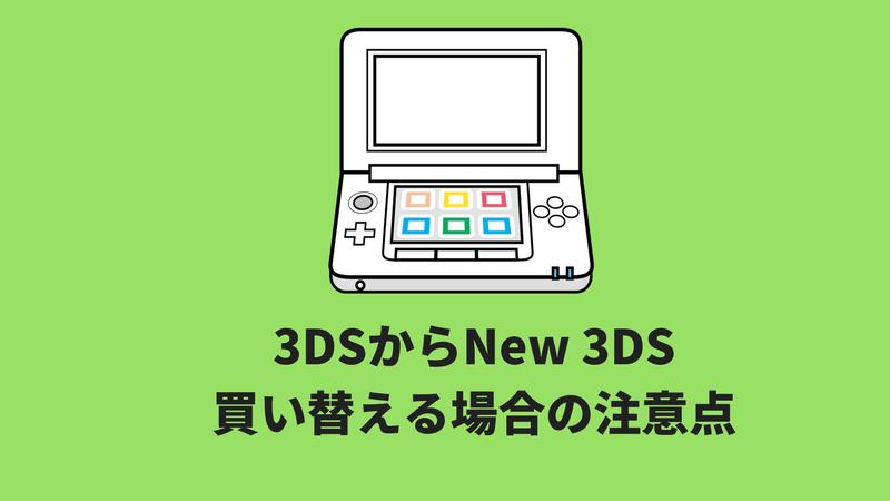 3DSからNew 3DSに買い替え、データ移行の注意点まとめ