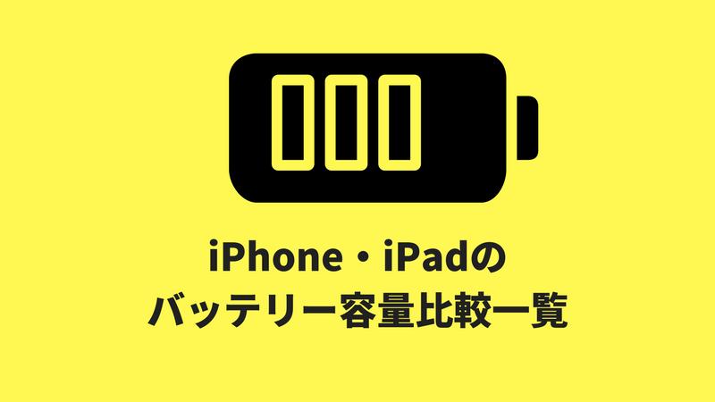 iPhone、iPadのバッテリー容量の比較・一覧