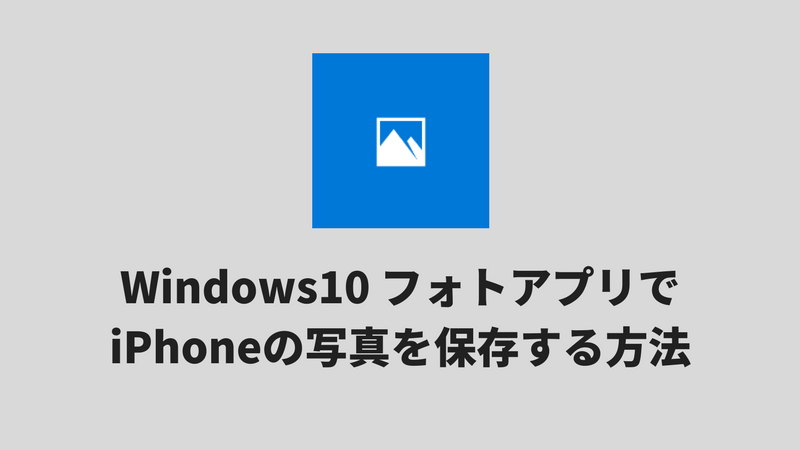 Windows10「フォト」でiPhoneの写真をパソコンに保存する方法