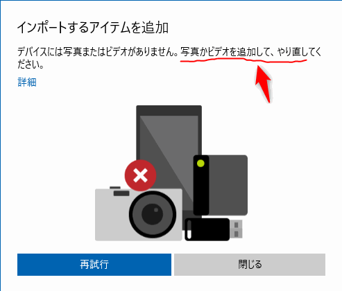 Windowsフォトインポートエラー デバイスには写真またはビデオがありません