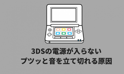 3DSの電源をいれてもプツッ(ブツッ)と音を立ててすぐ切れる