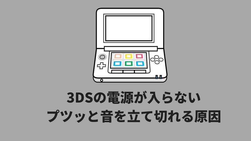 3DSの電源をいれてもプツッと音を立て切れる場合の原因と解決法
