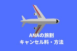 ANAの旅割の予約キャンセルした時の料金や方法