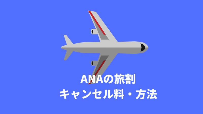 ANAの旅割を予約購入後キャンセルした時の料金・手数料・方法
