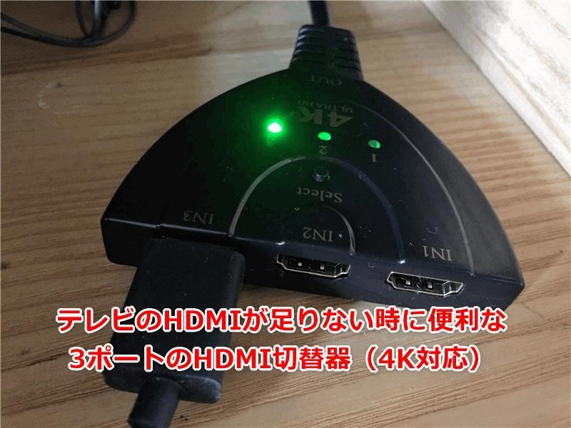 HDMI切替器(手動)4K対応 3台用を購入したのでレビュー|テレビのHDMIが足りない
