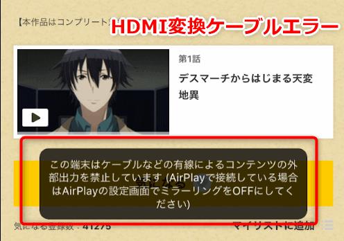 dアニメストアをiPhoneからテレビにHDMI変換ケーブルで出力しようとすると、エラーになる