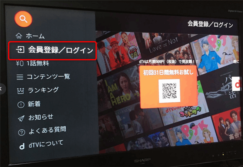 fire tv stickでdtv にログイン