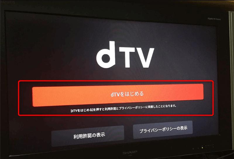 Fire TV Stickを使ってdTVをテレビで視聴する方法