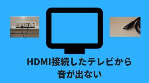 HDMI接続のテレビから映像は映るけど音が出ない時の対処法