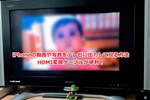 iPhoneの動画や写真をテレビで見るのに有線のHDMI変換ケーブルで出力する方法