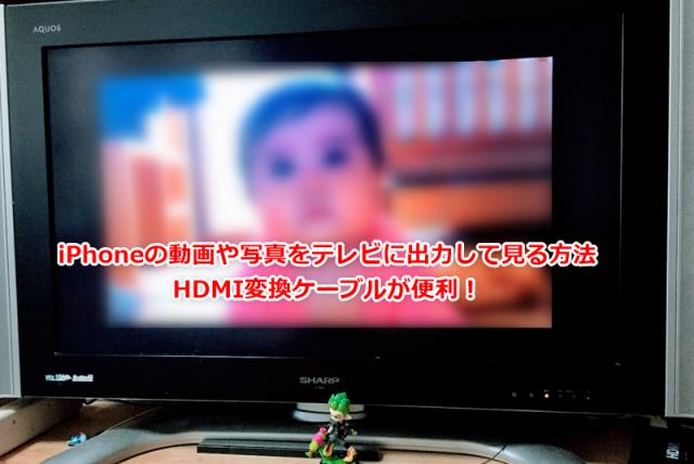 iphone tv ケーブル