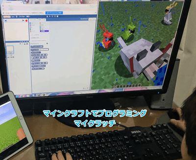 マインクラフトでプログラミングの勉強 「マイクラッチ」