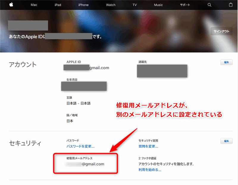 Apple IDの修復用メールアドレスの設定