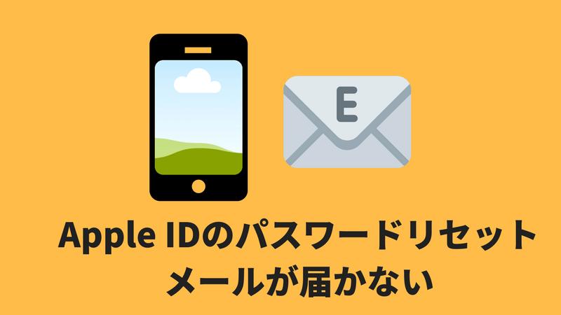 Apple IDのパスワードリセットでメールが届かない