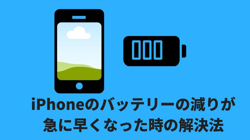 iPhoneの電池の減りが急に早くなった!充電の減りが早い時に確認したい使用時間とスタンバイ