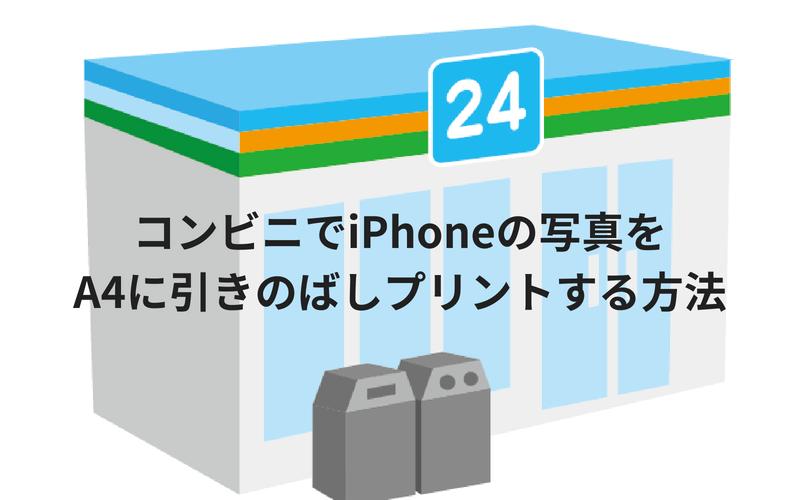 コンビニでiPhoneの写真をA4に引き伸ばしプリントをする方法