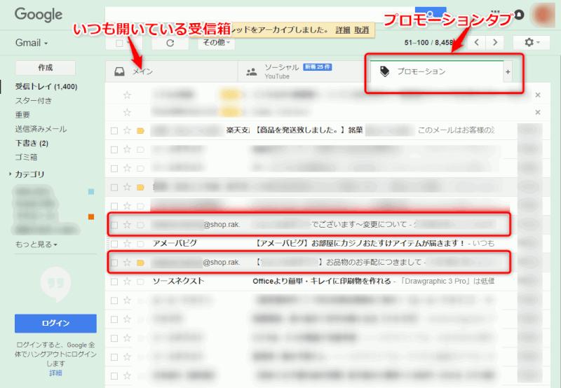 Gmailに楽天メールが届かない問題