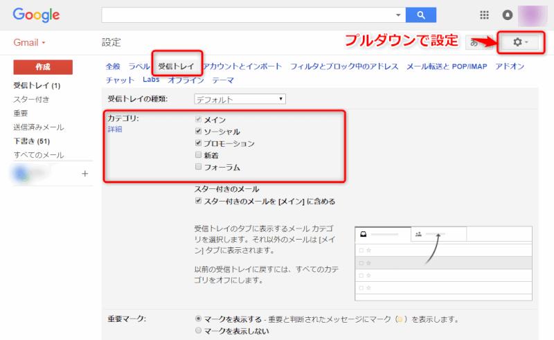Gmailのタブ機能の設定変更