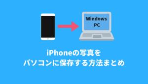 iPhoneの写真をパソコンに保存する方法まとめ