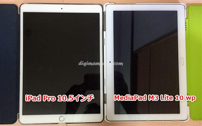 MediaPad M3 Lite 10 wpとiPad Pro10.5インチとのサイズ比較