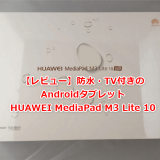 HUAWEI MediaPad M3 Lite 10 wpのレビュー