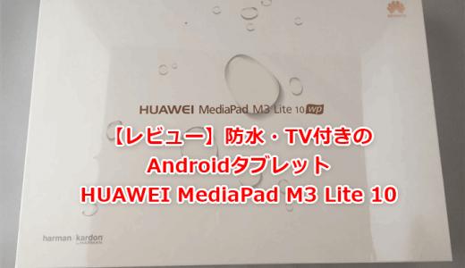 【レビュー】フルセグ対応のHUAWEI MediaPad M3 Lite 10 wpを購入したので感想