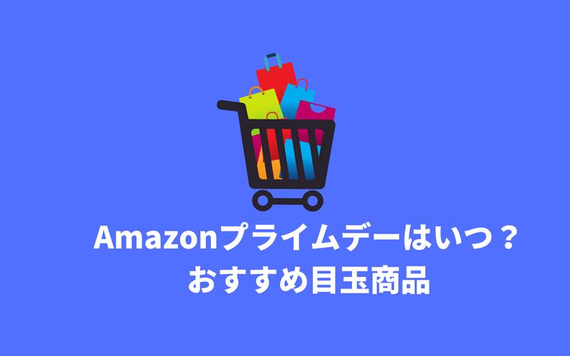 【2018】Amazonプライムデーはいつ?おすすめの目玉商品!