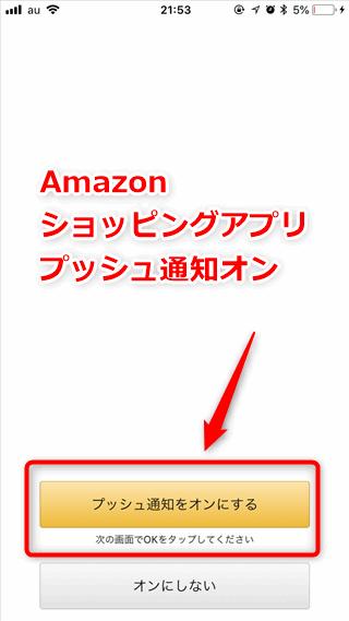 Amazonのショッピングアプリ プッシュ通知ンをオンにする