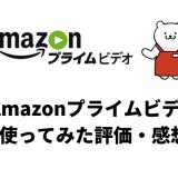 Amazonプライムビデオの評価レビュー 利用し続けてみての感想