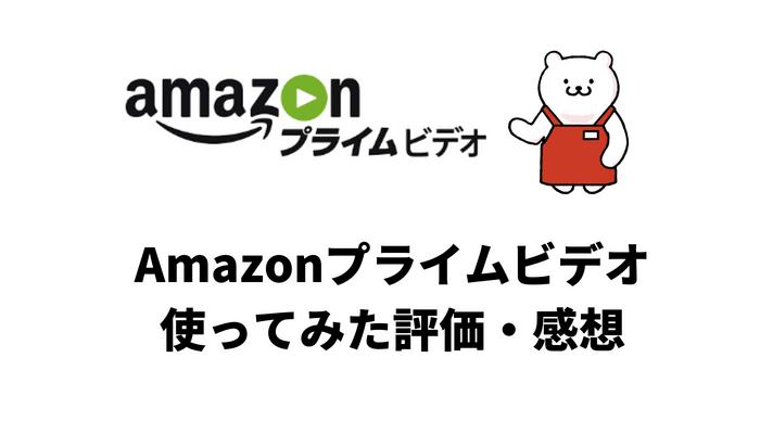 Amazonプライムビデオを使ってみての評価・感想レビュー