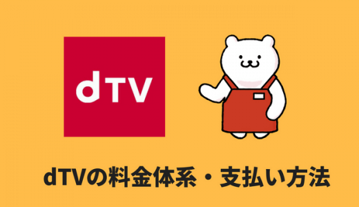 dTVの料金体系や支払い方法、有料レンタル作品についてまとめ