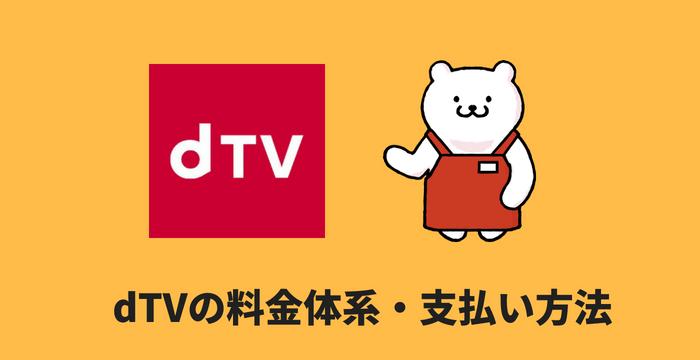 dTVの料金体系、支払い方法をまとめてみた