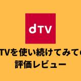 dTVの評価・評判は?実際に使ってみてのメリット・デメリット