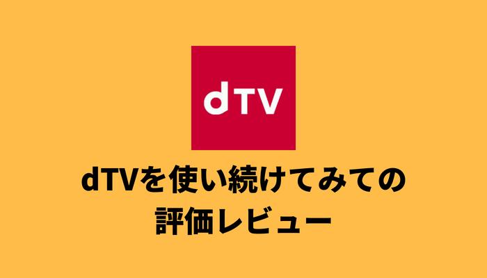 dtvの評価・評判・レビュー使ってみた感想